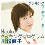 Naokoクッキングプログラム